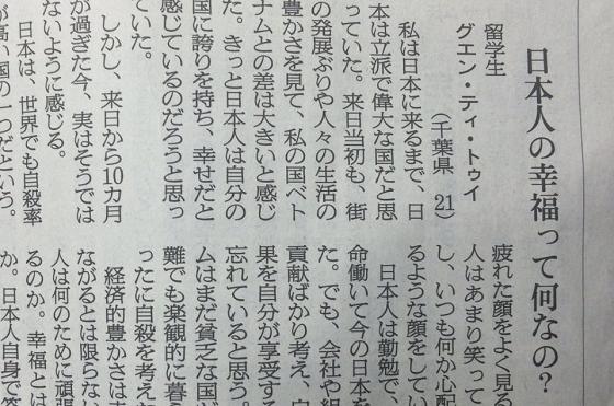 ベトナム留学生が新聞に寄稿した「日本人の幸福って何なの?」がネットで話題に!!