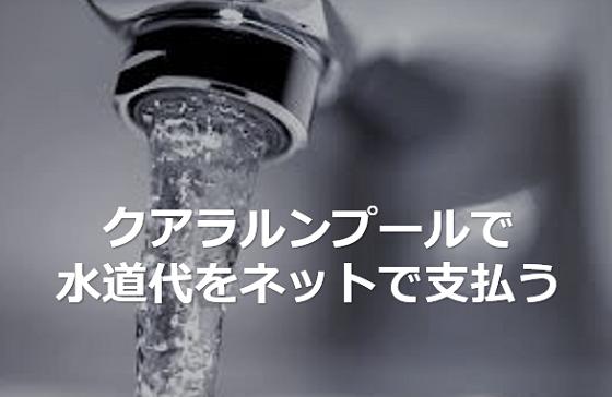 【KL在住者談】クアラルンプールで水道代をネットで支払う方法とは!!