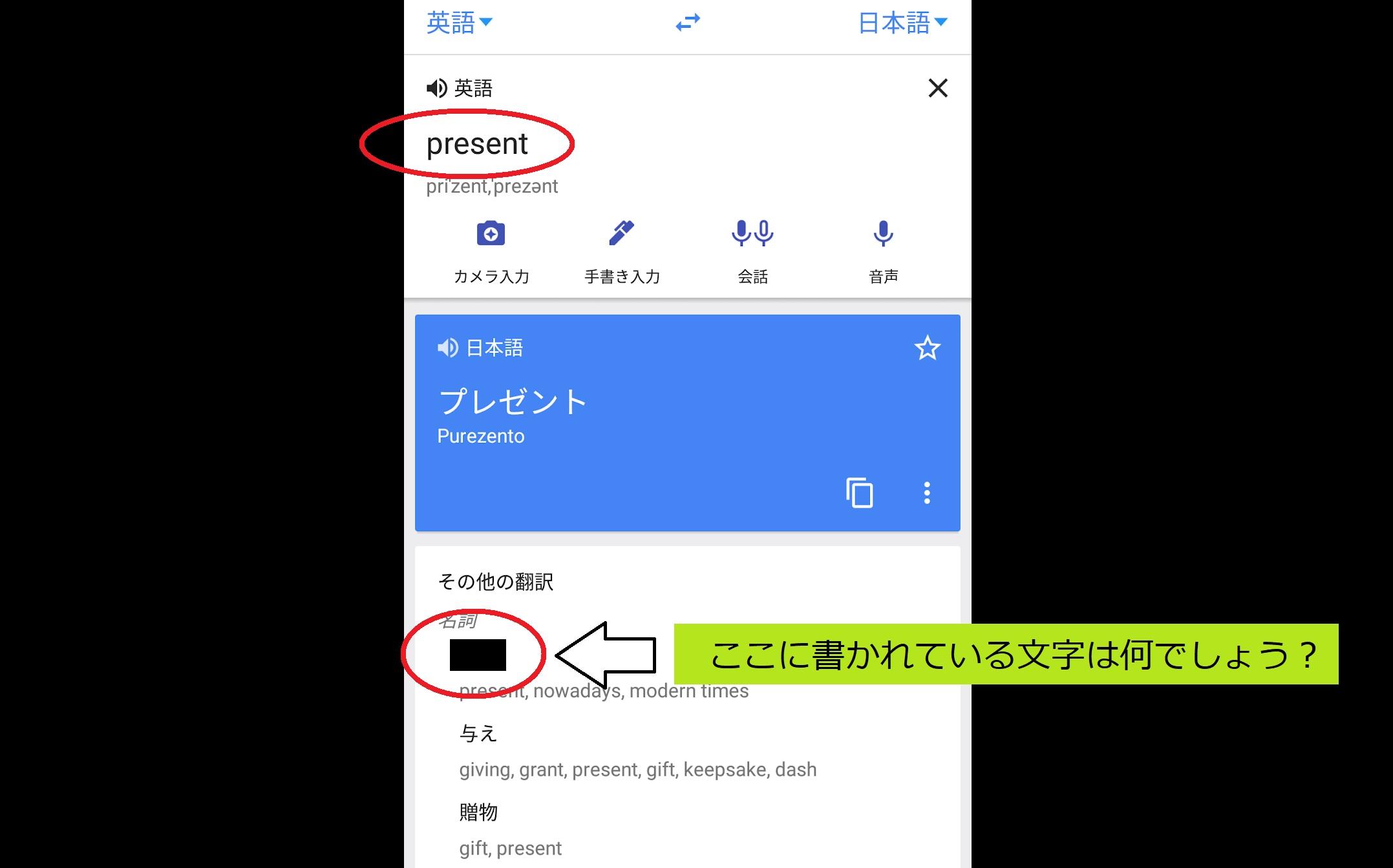 【時間銀行】「present」という英単語の「贈り物」以外の日本語訳を知っていますか?