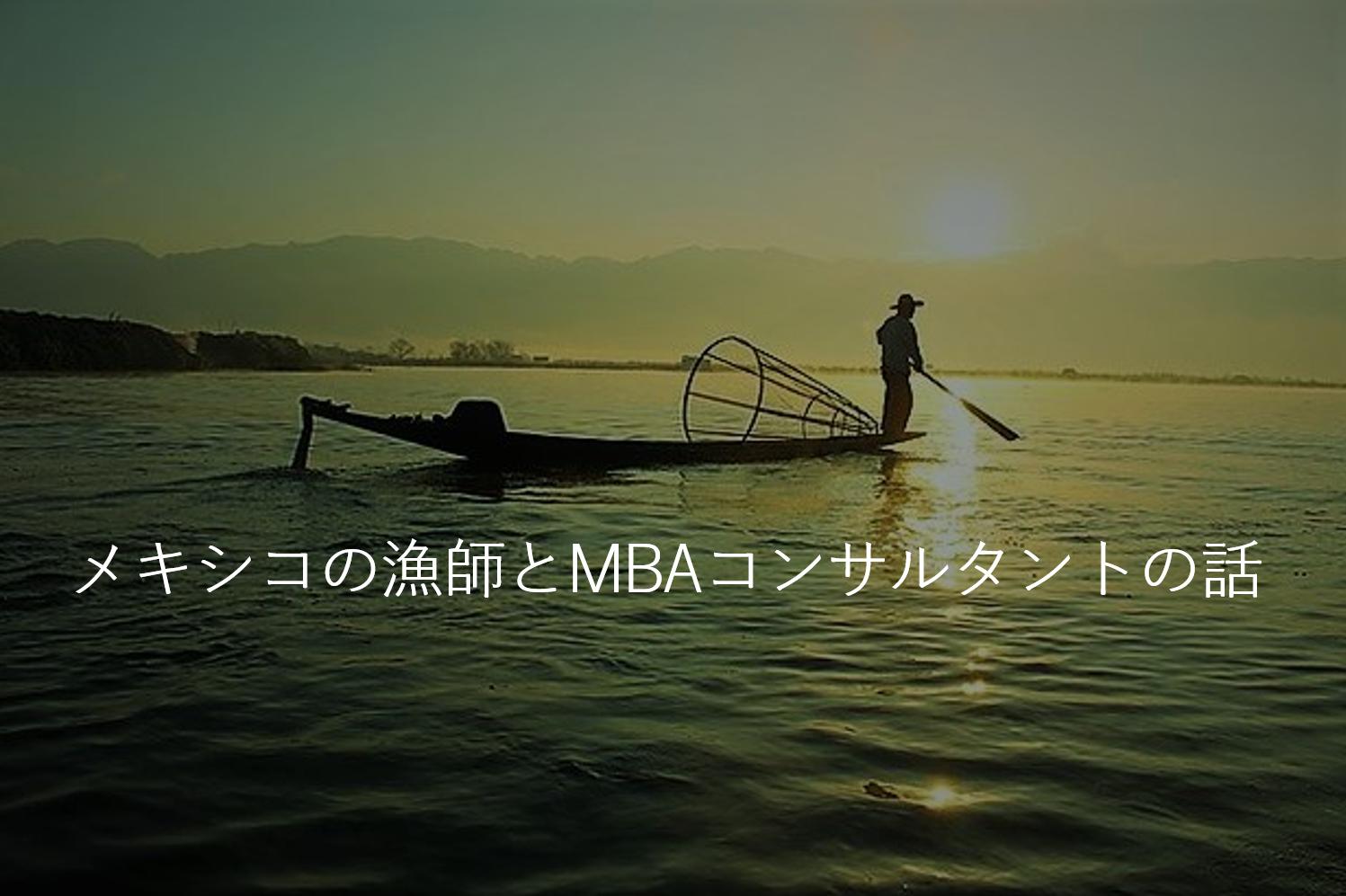 『メキシコの漁師とアメリカのMBAコンサルタントの話』に深く考えさせられるとネットで話題に!!