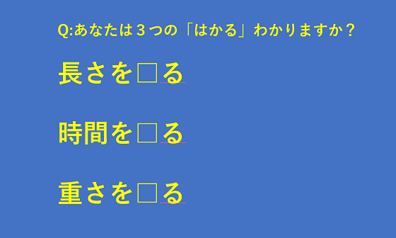 時間 を はかる 漢字