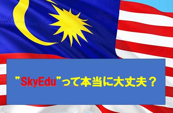 "【Sky Edu口コミ】マレーシアの語学留学で話題の""SkyEdu""って本当に大丈夫?実際に""SkyEdu""に通った学生に聞いてみた!"