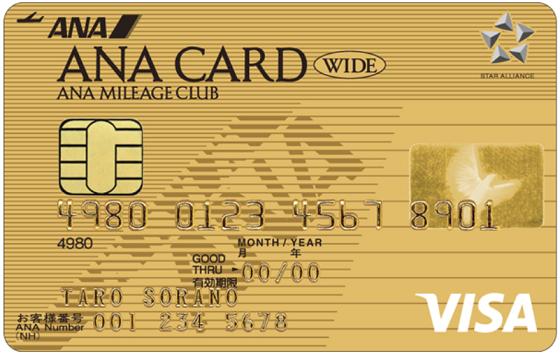 ANAのマイルを貯めるなら『ANA VISAワイドゴールド』をおススメする理由