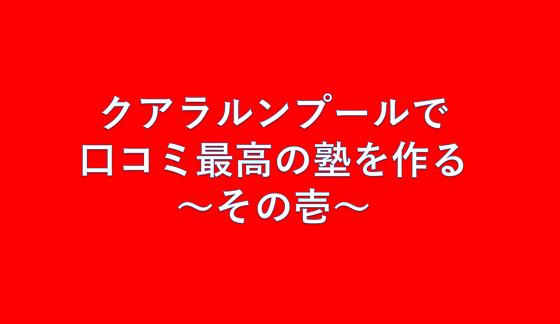 クアラルンプールで口コミ最高の塾(かわしま進学塾)を作る~その壱~
