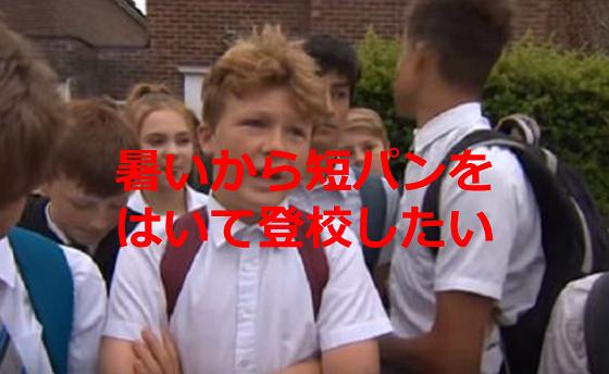 「暑いから短パンをはいて登校したい」という希望を「制服ではないからダメ」と言われた男子生徒がとった行動がネットで話題に!!