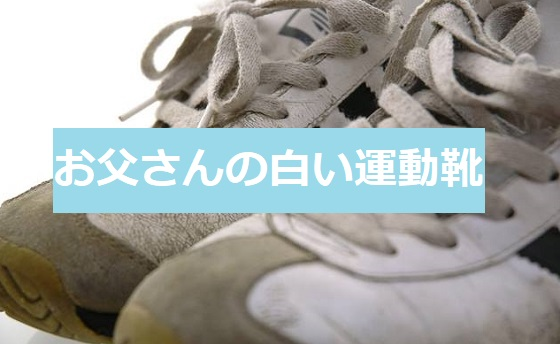 【お父さんの白い運動靴】いったい誰が父に運動靴を履かせたの?