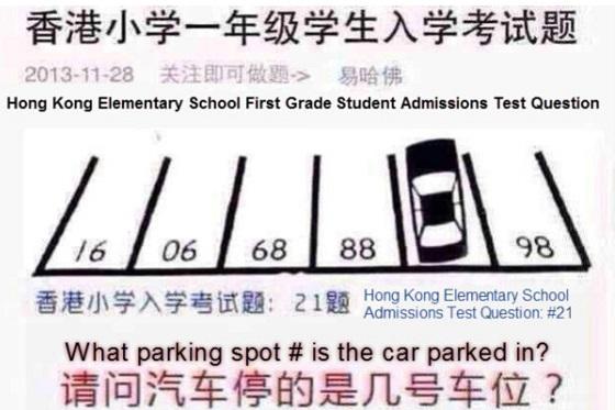 「車が止まっている場所は何番?」 香港の小学校の入試問題に大人も苦戦!!