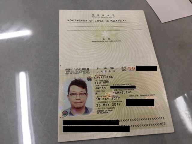 【体験者談】クアラルンプールでパスポートを紛失したときの対処法