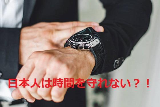 『日本人は時間を守れない?!』あるスペイン人からの指摘に反論できない・・・
