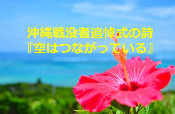 小3の男の子が書いた沖縄戦没者追悼式の詩『空はつながっている』に大切なものを学ぶ・・・