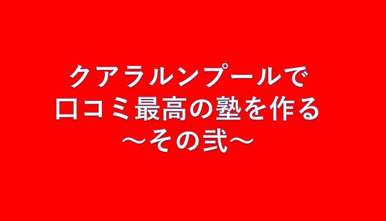 クアラルンプールで口コミ最高の塾(かわしま進学塾)を作る~その弐~
