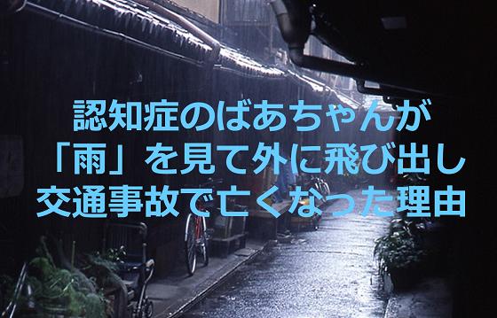 認知症のばあちゃんが「雨」を見て外に飛び出し交通事故で亡くなった理由に涙が溢れる...