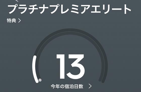 【プラチナチャレンジ達成者談】完全統合後、マリオットのプラチナチャレンジ再開の最新情報!!