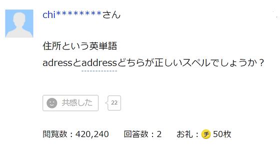住所の英単語は「adress」と「address」のどっち?英語がかなりできる人ほど悩んでしまう理由に超納得!!