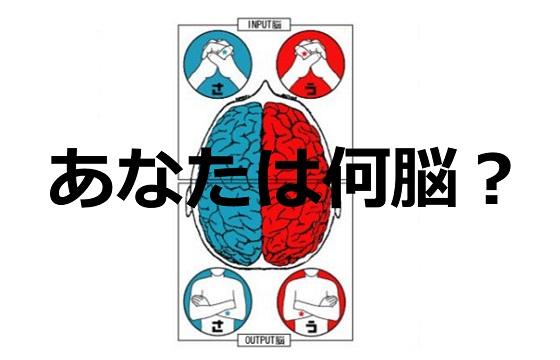『あなたは何脳?』手の組み方と腕の組み方だけでわかるで自分の頭の使い方診断がネットで話題に!!!