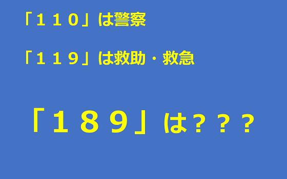 「110」は警察、「119」は救助・救急、それでは「189」は???