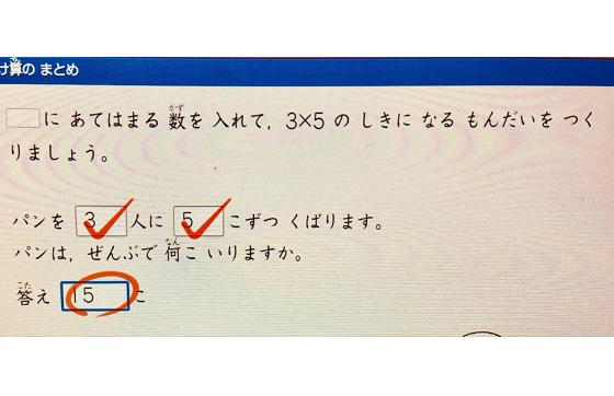 小2のかけ算の文章題の問題で何が間違いかわからない問題が勃発!!
