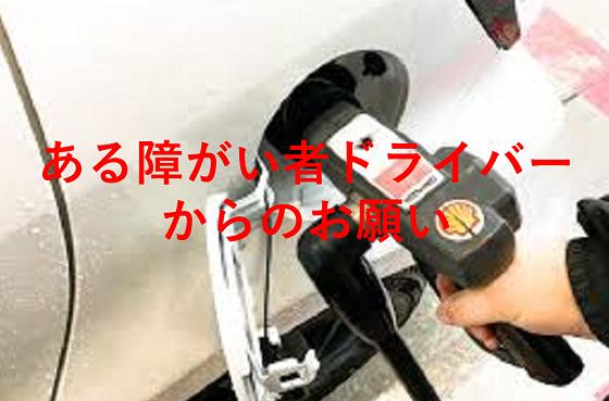 ある障がい者ドライバーのガソリンスタンドに関する投稿がネットで話題に!!