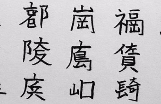 さあ、みんなで考えよう!!この47種類の創作漢字は、なんて読むかわかりますか?
