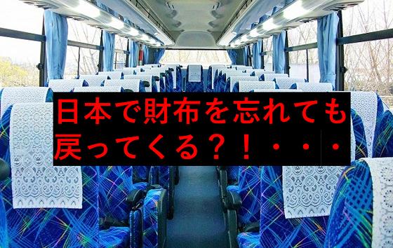 【日本って凄い!!】日本でバスに財布を忘れても、きっと戻ってくるだろうって、なぜか安心してる自分にハッとした!!