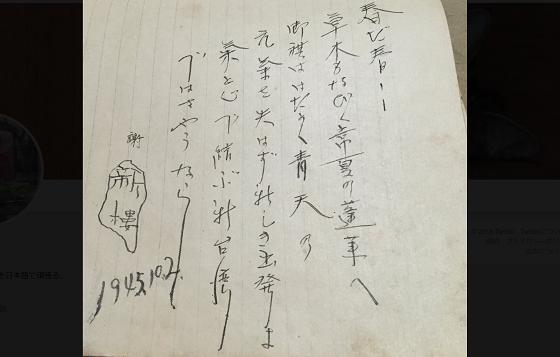 おばあちゃんが受け取った70年以上前の手紙に隠された「粋なメッセージ」とは...
