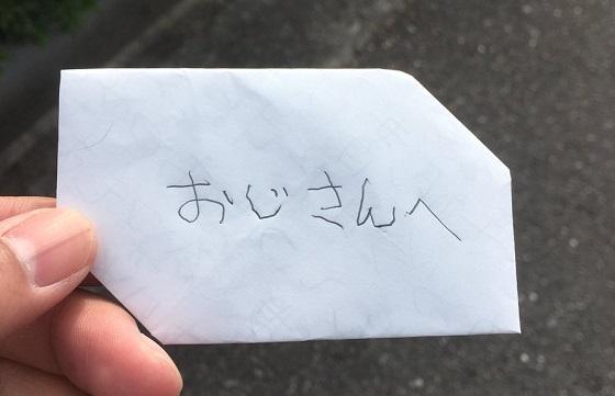 「おじさんへ」職場近くの小学校の男の子からもらった手紙に超感動!!