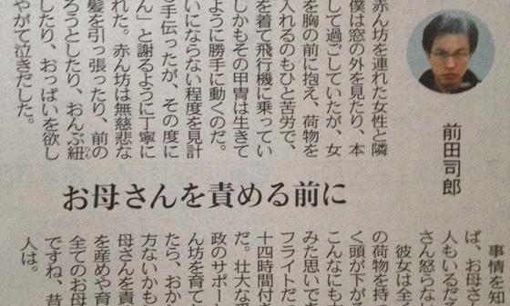 新聞に掲載されたコラム「お母さんを責める前に」に超共感!!