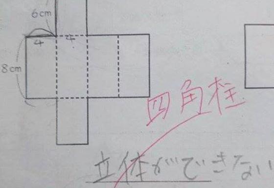 算数問題で立体の見取り図の採点がネットで話題に...これは子どもがかわいそう...