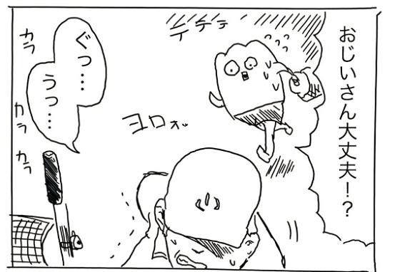 「優しい人で、あり続けたい」自転車でこけたおじいちゃんに声をかけたときの反応を描いた漫画に共感の嵐!!