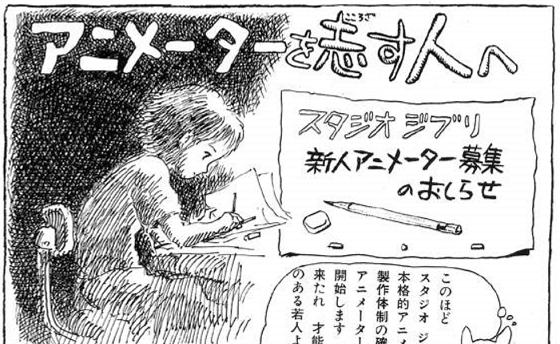 """30年前に""""宮崎駿""""が描いた『スタジオジブリの求人募集』が凄すぎる!!"""
