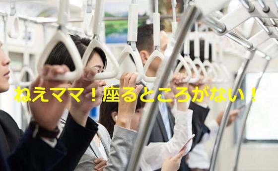 少し混み合った電車の中で「ねえママ!座るところがない!」と言った子どもへのママの返答が素晴らしい!!