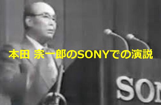 """ホンダの創業者""""本田 宗一郎""""のSONYでの人材の使い方に関する演説が、やはり凄い!!"""