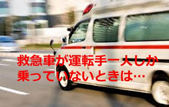 【救急隊員談】救急車が運転手一人しか乗っていないときに注意すべき理由とは...