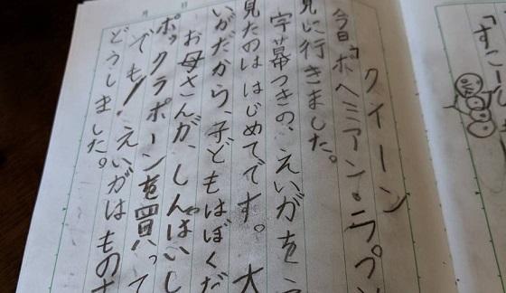 """""""ボヘミアンラプソディー""""を観た小2男子の日記に胸が熱くなる..."""
