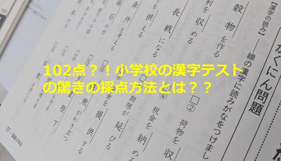102点?!小学校の漢字テストの採点方法が素晴らしい!!