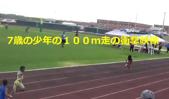 【衝撃映像】7歳の少年の100m走の記録が凄すぎる!!