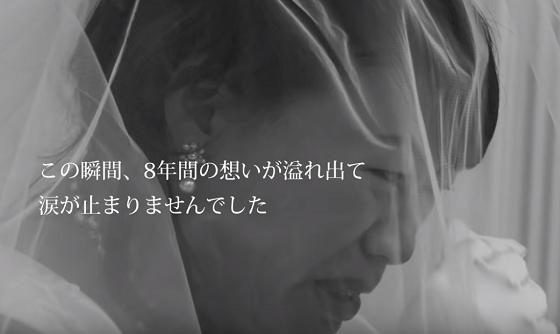 6年間意識不明だった花嫁と待ち続けた新郎の『8年越しの結婚式』に超感動!!