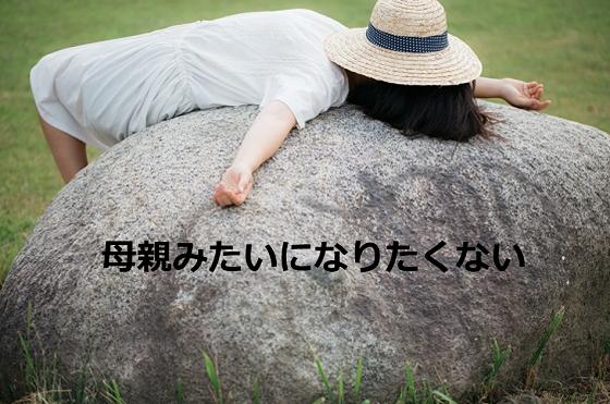 『母親みたいになりたくない』 悩む女性へのカウンセラー意外な一言に超納得!!