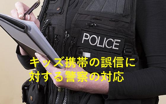 子どものキッズ携帯の誤信に対する警察の対応が素晴らしい!!