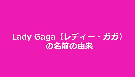 Lady Gaga(レディー・ガガ)の名前の驚きの由来に、あのバンドの偉大さを痛感する!!