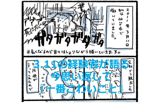 『東日本大震災と津波とわたし』3.11の経験者が語る、今思い返して『一番こわいこと』とは...