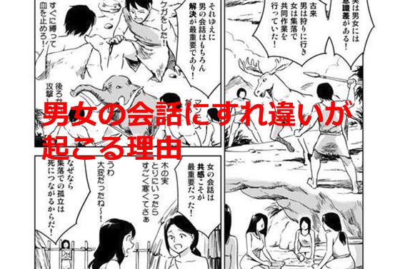 男性と女性の悩みって...『男女の会話のすれ違いが起こる理由』を説明した漫画に超共感!!