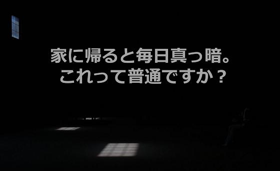 『家に帰ると毎日真っ暗。これって普通ですか?』という相談に対するベストアンサーに超共感、超感動!!