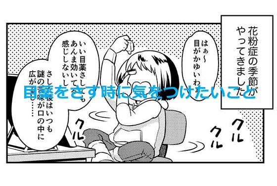 【花粉症対策】目薬をさす時に気をつけたいことを描いた漫画が話題に!!