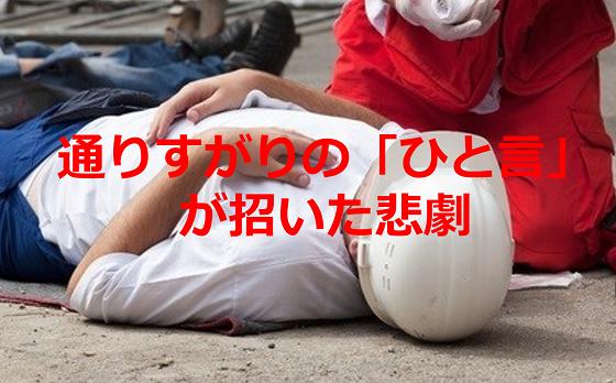 事故で片足切断した人を救急隊が止血しているとき、通りすがりの「ひと言」が招いた悲劇とは...