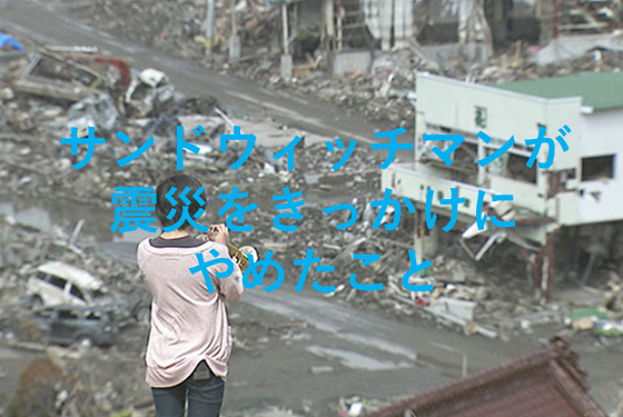 「サンドウィッチマンが震災をきっかけにやめたこと」に胸が締め付けられる...