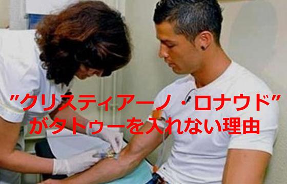 """""""クリスティアーノ・ロナウド""""がタトゥーを入れない理由が素敵すぎる!!"""