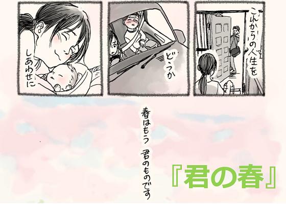 『君の春』社会人になって飛び立っていく子どものお母さんの漫画に超感動!!