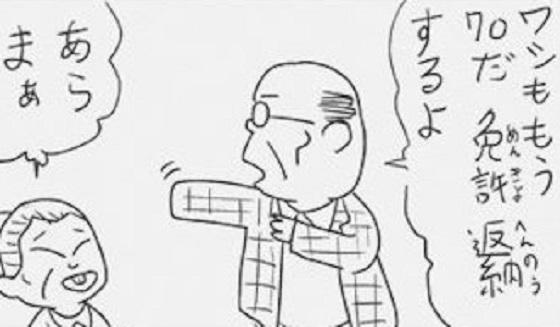 高齢者の免許返納に関する漫画のオチが痛烈すぎて考えさせられる...