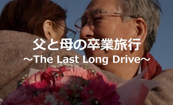 高齢者ドライバーがいる家族に見てほしい「父と母の卒業旅行」